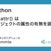 Python : hasattr() はオブジェクトの属性の有無を調べる