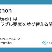Python : sorted() は、イテラブル要素を並び替える関数である