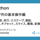 Python : 文字列の基本操作編(str 型、改行、エスケープ、連結、演算、オフセット、スライス、置換、変換など)