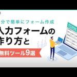 【無料ツール9選!】入力フォームの作り方とおすすめツールを紹介