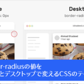 レスポンシブ対応にメディアクエリなしで、CSSの関数で定義!border-radiusの値を変えるテクニック