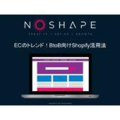 Shopify(ショッピファイ)を活用すべき3つの理由とは?EC構築のプロが解説!