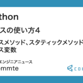 Python : クラスの使い方 4(クラスメソッド、スタティックメソッド、クラス変数)