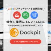 たった一つのツールで3C分析できる「Dockpit」がGoogleアナリティクスと連携開始 直感的な操作性、見やすいグラフでGAデータを可視化