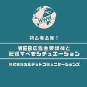 主要なWeb広告8選|各媒体の特徴や配信すべきシチュエーションを紹介