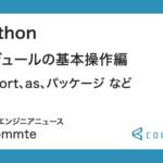Python : モジュールの使い方(import、as、パッケージ など)