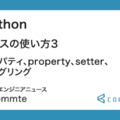 Python : クラスの使い方 3(プロパティ、property、setter、マングリング)